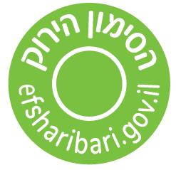 """סימון תווית ירוקה לפי ת""""י 1145"""